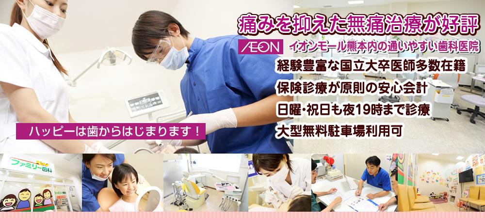 イオンモール熊本内の通いやすい歯科医院 日曜祝日も夜19時まで診療